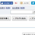 写真: フォト蔵:PC用ページの「ブログに貼る」ボタン - 1