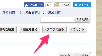 フォト蔵:PC用ページの「ブログに貼る」ボタン - 2