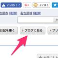 写真: フォト蔵:PC用ページの「ブログに貼る」ボタン - 2
