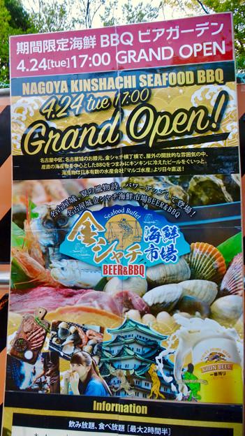 金シャチ横丁「義直ゾーン」 - 28:近日オープン予定のビアガーデン「金シャチ海鮮市場」の案内