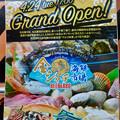 写真: 金シャチ横丁「義直ゾーン」 - 28:近日オープン予定のビアガーデン「金シャチ海鮮市場」の案内