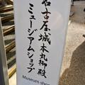 名古屋城(2018年4月)No - 16:本丸御殿ミュージアムショップ
