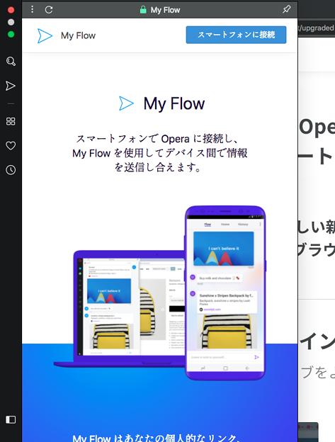 Opera 52:新しく搭載された「Opera Touch」連携機能「Flow」- 2