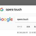 写真: Opera 52:新しく搭載された「インスタント検索」機能 - 10(新たな検索実行すると戻るボタンも)