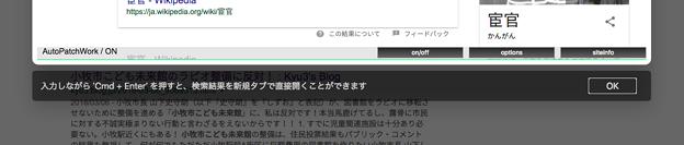 Opera 52:新しく搭載された「インスタント検索」機能 - 12(拡張機能は有効に!)