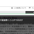 Photos: Opera 52:新しく搭載された「インスタント検索」機能 - 12(拡張機能は有効に!)