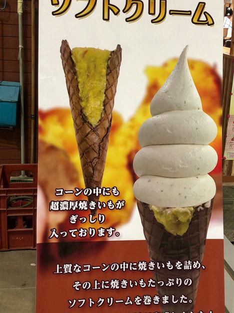 大須商店街で売ってた「お芋ミックス・ソフトクリーム」 - 2