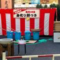 写真: 大須万松寺:身代わり餅 - 2