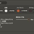Vivaldi 1.16.1170.3:テーマ設定の角を丸くするスライダーは動かすとこれ自体の形も変化! - 1