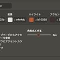 写真: Vivaldi 1.16.1170.3:テーマ設定の角を丸くするスライダーは動かすとこれ自体の形も変化! - 2