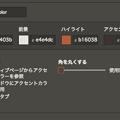 Vivaldi 1.16.1170.3:テーマ設定の角を丸くするスライダーは動かすとこれ自体の形も変化! - 3
