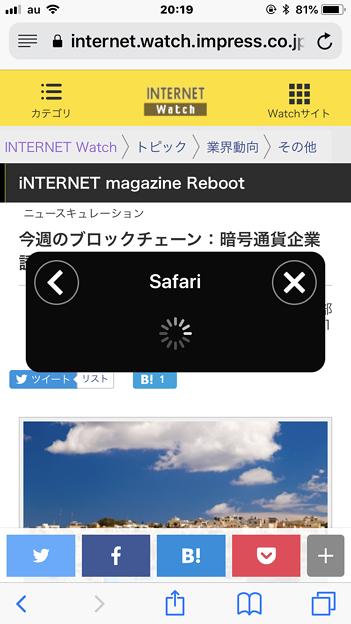 iOS 11:音声読み上げ機能でWEBページを読み上げ - 1(読み上げ準備中)