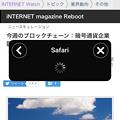 写真: iOS 11:音声読み上げ機能でWEBページを読み上げ - 1(読み上げ準備中)