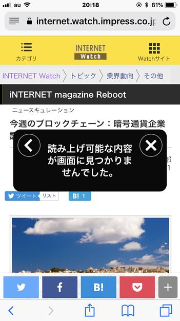 iOS 11:音声読み上げ機能でWEBページを読み上げ - 4(読み上げ可能な内容が見つけられない場合)