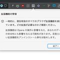 Opera 53:アップデート直後にすべてのアドレスバー非表示拡張が表示!? - 2