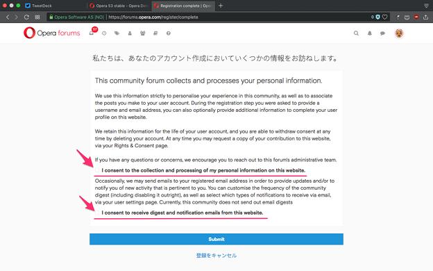 Opera公式フォーラム:ログインしたら個人情報の扱い承認画面が!- 2