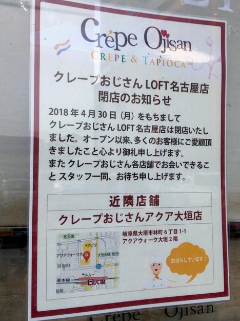 ロフト名古屋1階のクレープ屋さんが閉店 - 2