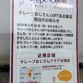 Photos: ロフト名古屋1階のクレープ屋さんが閉店 - 2