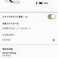Photos: ソニーのイヤホン・ヘッドホン用アプリ「Sony Headphones Connect」- 4:クイックサウンド設定オン時