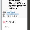 Vivaldi WEBパネル:Vivaldi.NetのWEBメール - 4:届いたメールを表示