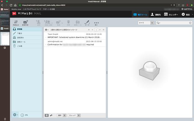 Vivaldi.NetのWEBメール:デスクトップビュー - 2