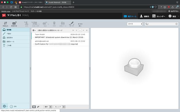 Vivaldi.NetのWEBメール:デスクトップビュー - 1