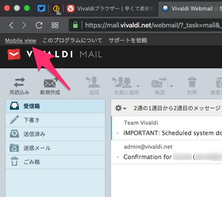 Vivaldi.NetのWEBメールにモバイルビュー - 3:モバイルビューに切り替えるメニュー