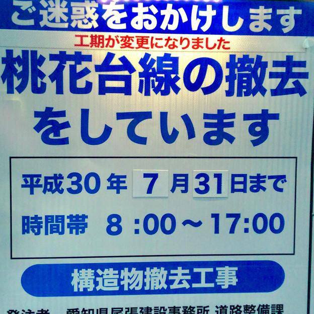 桃花台線の桃花台中央公園南側撤去工事(2018年5月25日):工事期間が7月末まで延期 - 2