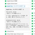 写真: Appleサービスの稼働状況ページがプチリニューアル(2018年5月)- 2:個別の障害(Apple Pay)