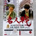 Photos: 大須商店街:万松寺で行われる将棋名人戦をPR! - 2