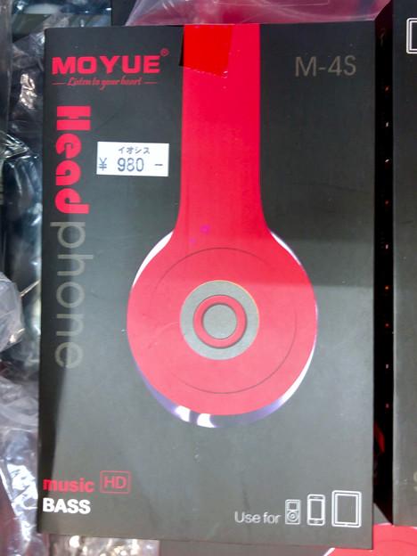 大須商店街のお店で売ってた「Beats」そっくりのヘッドホン - 2