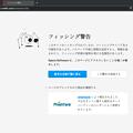 Opera 53でNetflixにアクセスしたら、フィッシング警告!? - 5