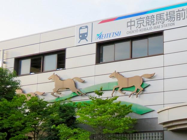 中京競馬場前駅 - 8:駅舎にも馬!