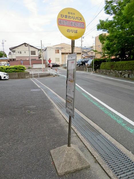 桶狭間古戦場 - 34:ひまわりバスのバス停
