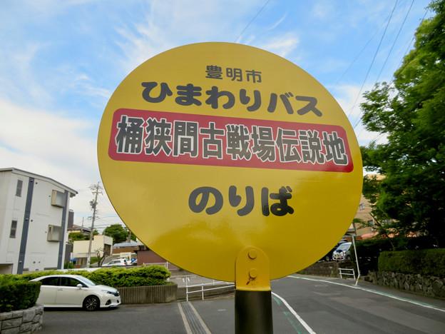 桶狭間古戦場 - 35:ひまわりバスのバス停
