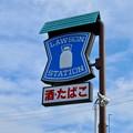 Photos: 有松のローソンは、建物も古民家風?! - 1