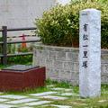 Photos: 有松一里塚 - 3