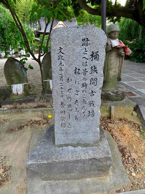 高徳院 No - 22:今川義元本陣跡(桶狭間古戦場の碑)