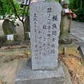 Photos: 高徳院 No - 22:今川義元本陣跡(桶狭間古戦場の碑)