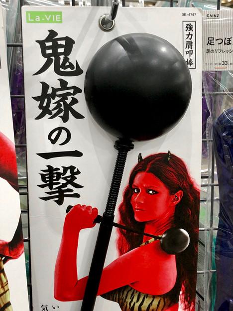 カインズ小牧店:鬼モチーフ(?)の面白グッズ:「鬼嫁の一撃」ww
