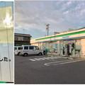 Photos: ファミリーマート春日井落合公園西店が今月(2018年6月)いっぱいで閉店!? - 3
