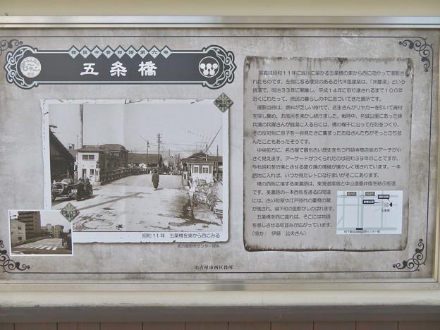 五条橋の説明 - 1