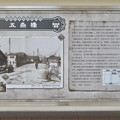 写真: 五条橋の説明 - 1