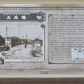 Photos: 五条橋の説明 - 1