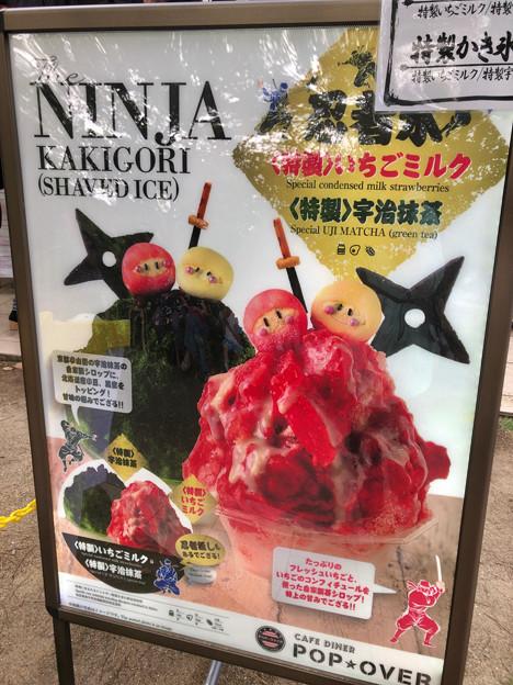 金シャチ横丁 宗春ゾーン:新メニューの「忍者氷」