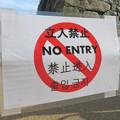 耐震性に問題あるため閉鎖された名古屋城天守閣入り口(※木造復元とは関係なし) - 2