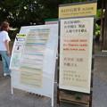 Photos: 名古屋城東門:天守閣閉鎖の通知(※木造復元とは関係なし) - 1