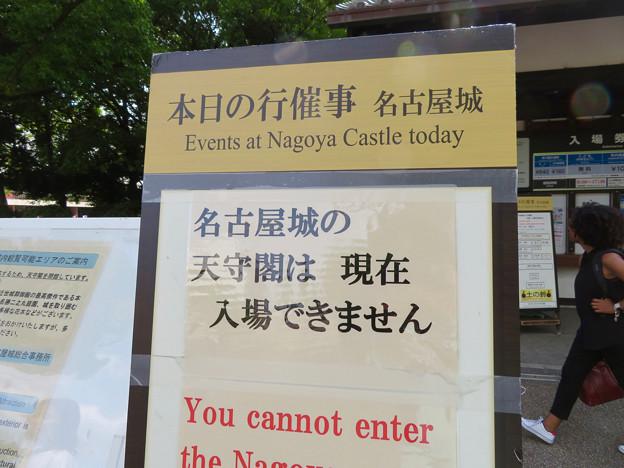 名古屋城東門:天守閣閉鎖の通知(※木造復元とは関係なし) - 2