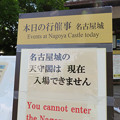 Photos: 名古屋城東門:天守閣閉鎖の通知(※木造復元とは関係なし) - 2