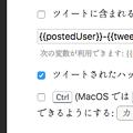 BetterTweetDeck 3.7.4:直前にツイートしたハッシュタグを保持する新機能 - 1
